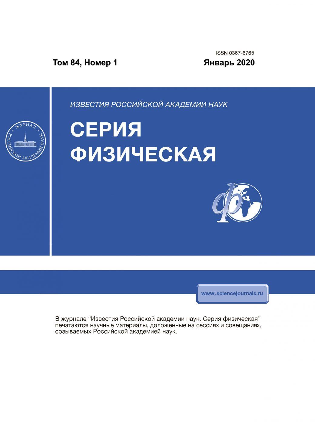 Известия РАН. Серия физическая